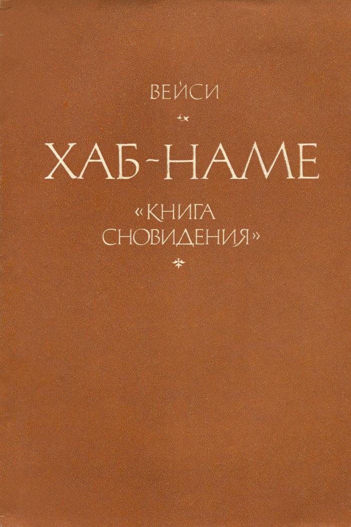 Хаб-Наме