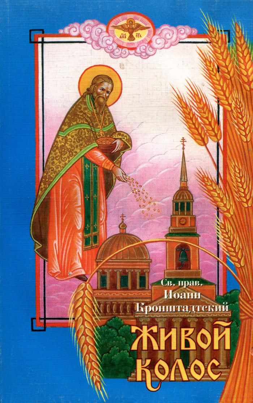 Почему святой иоанн крондшдатский торрент для плавки