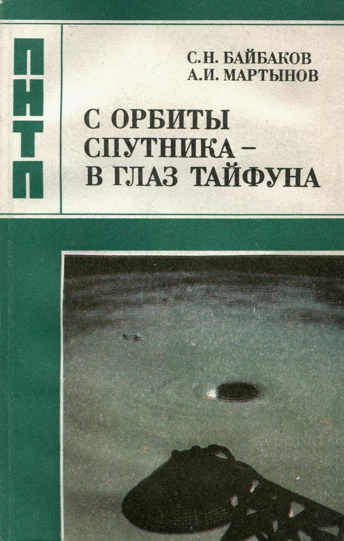 С орбиты спутника - в глаз тайфуна