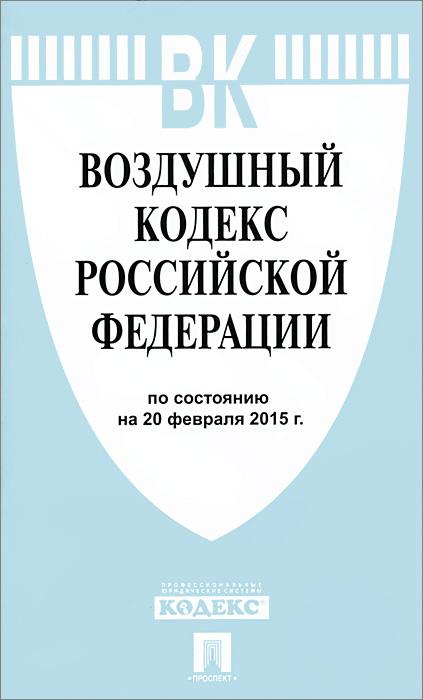 Воздушный кодекс Российской Федерации ( 978-5-392-18241-1 )