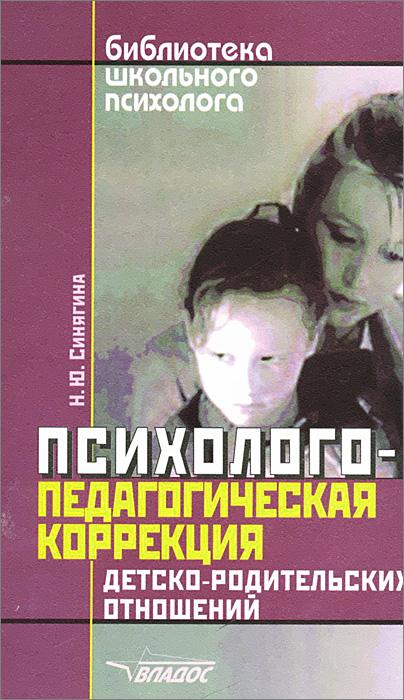 Психолого-педагогическая коррекция детско-родительских отношений ( 5-691-00680-0 )