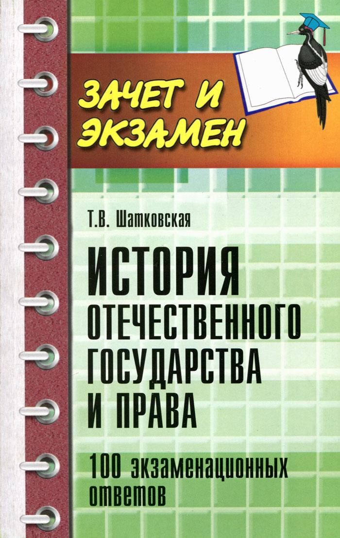 История отечественного государства и права. 100 экзаменационных ответов ( 978-5-222-24659-7 )
