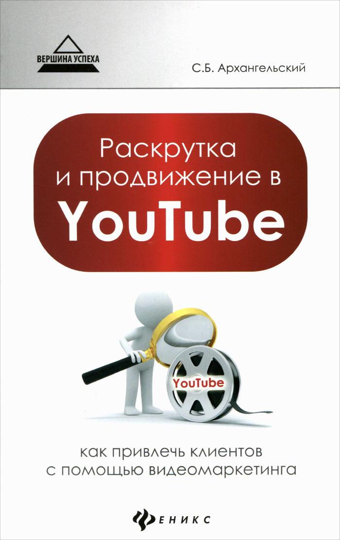 Раскрутка и продвижение в YouTube. Как привлечь клиентов с помощью видеомаркетинга ( 978-5-222-24438-8 )
