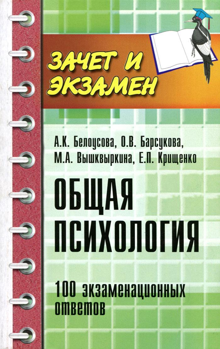 Общая психология. 100 экзаменационных ответов ( 978-5-222-24660-3 )
