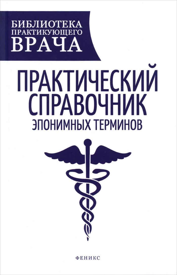Практический справочник эпонимных терминов ( 978-5-222-24488-3 )