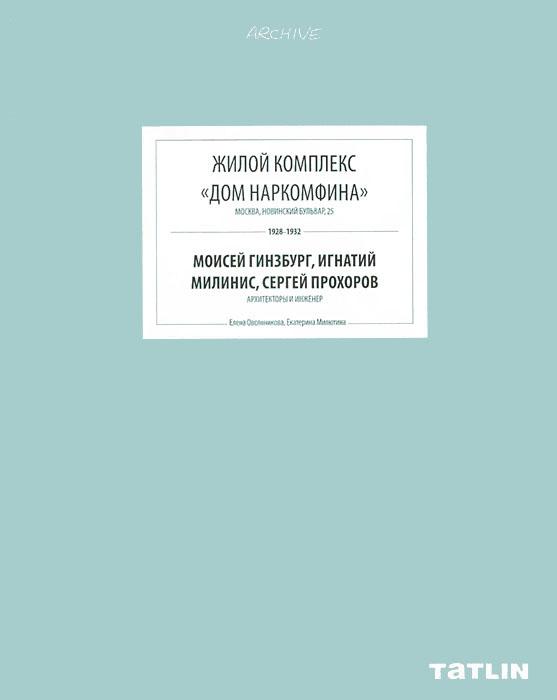 """Жилой комплекс """"Дом Наркомфина"""""""