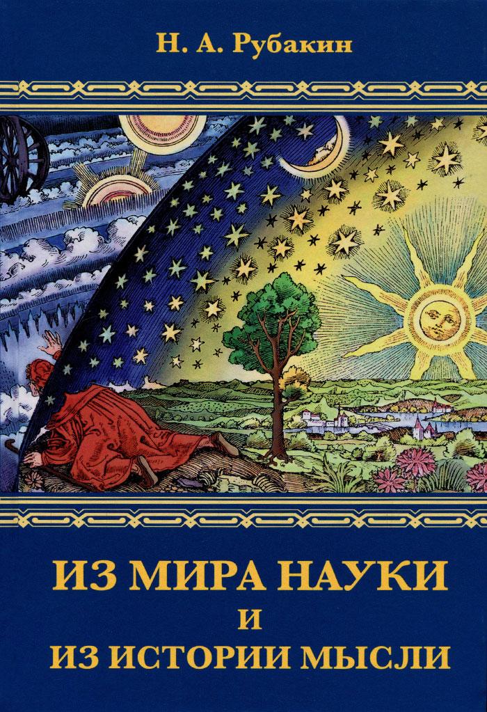 Из мира науки и из истории мысли