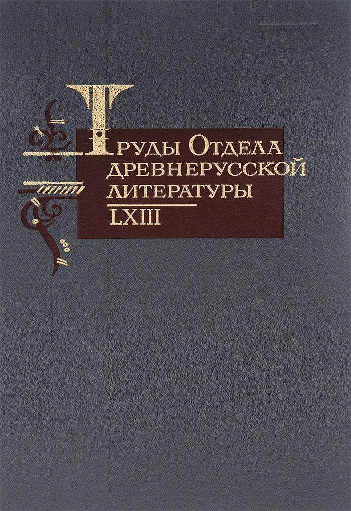 Труды отдела древнерусской литературы. Том 63