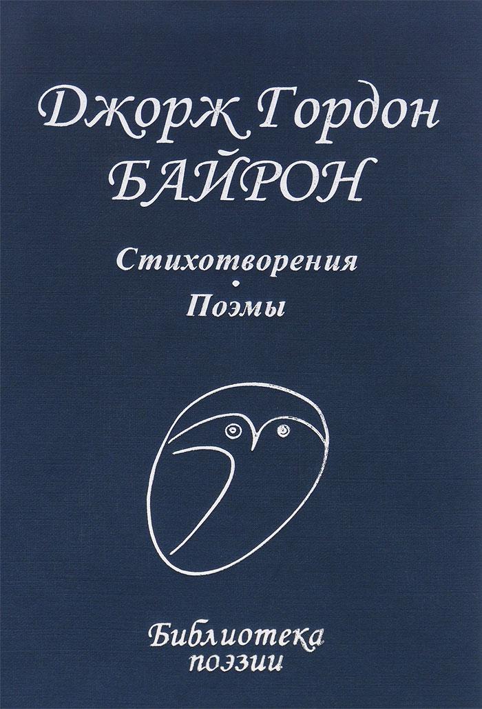Джордж Гордон Байрон. Стихотворения и поэмы
