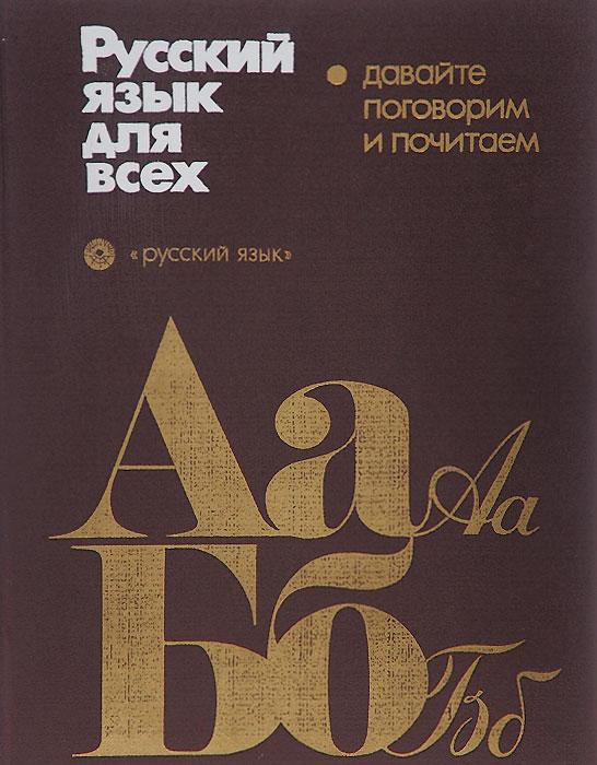 Русский язык для всех. Давайте поговорим и почитаем