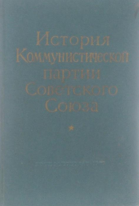История Коммунистической партии Советского Союза. Учебник