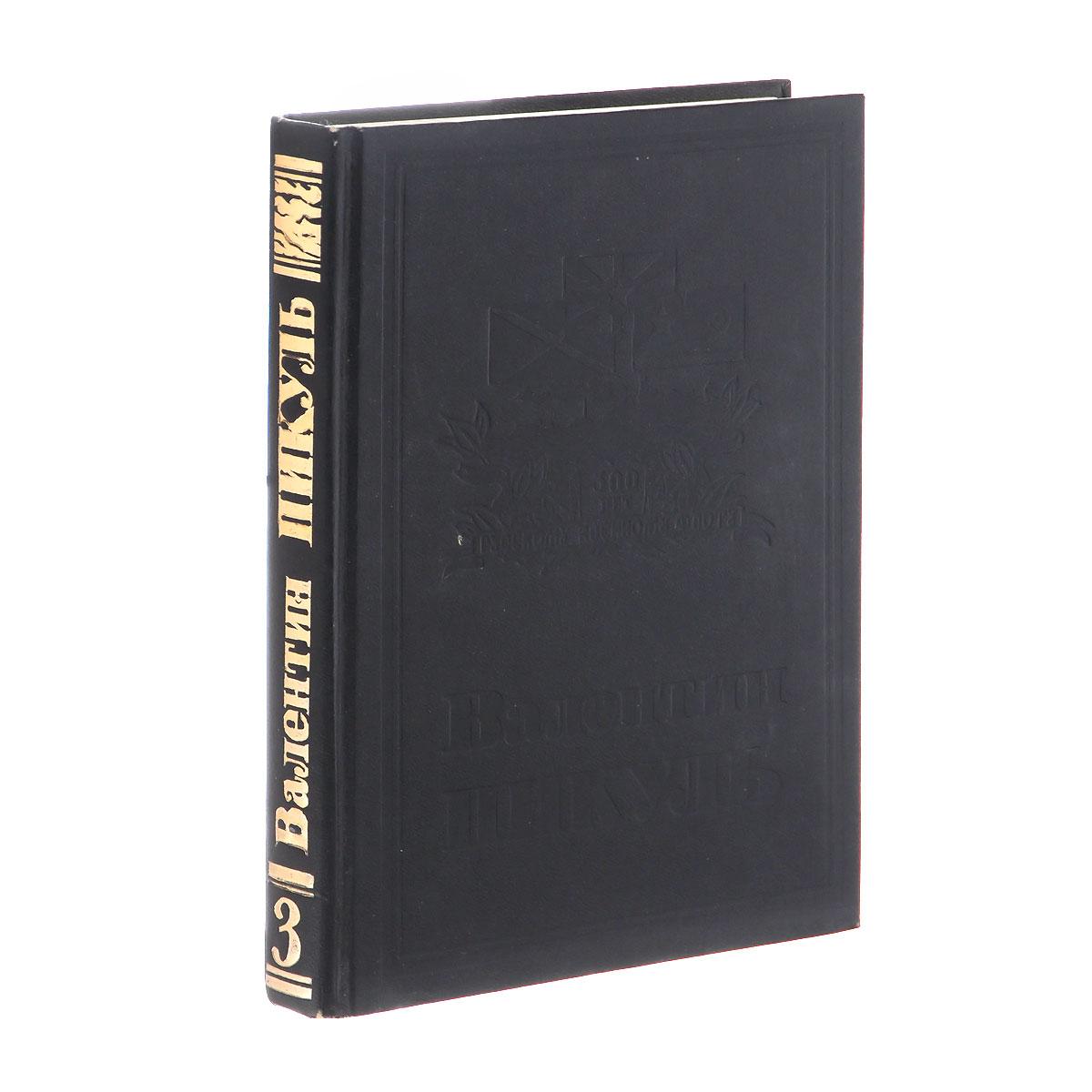 Валентин Пикуль. Собрание сочинений. В 13 томах. Том 3. Крейсера. Богатство