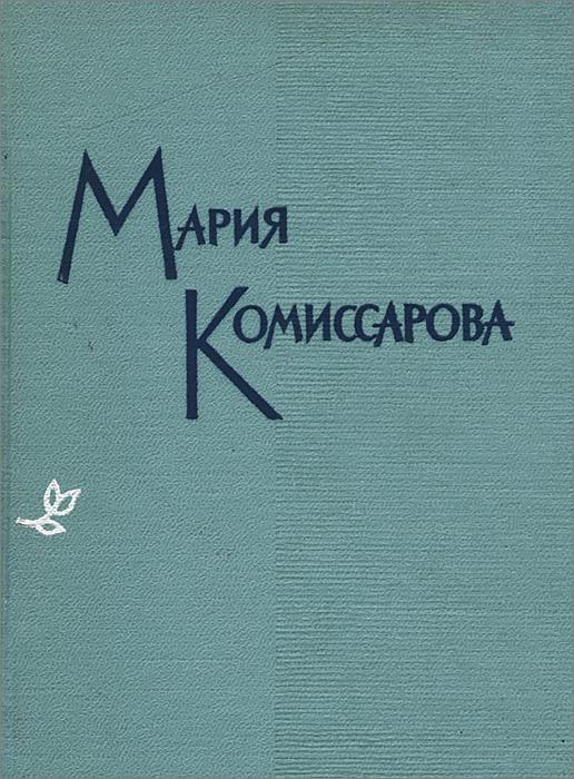 Мария Комиссарова. Стихотворения. Лиза Чайкина