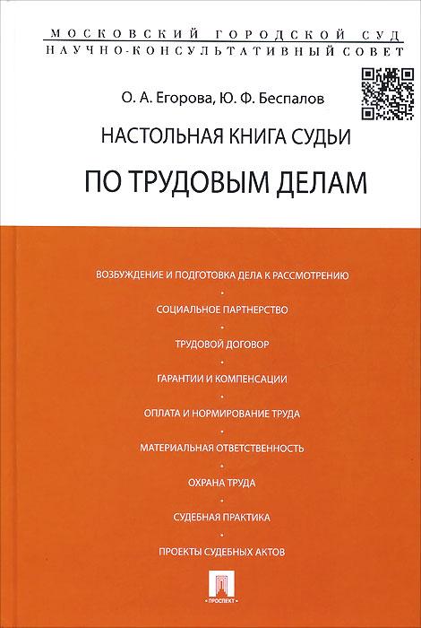 Настольная книга судьи по трудовым делам. Учебно-практическое пособие ( 978-5-392-18363-0 )
