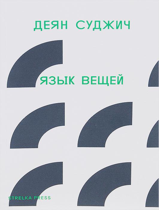 Язык вещей ( 978-5-906264-42-8 )