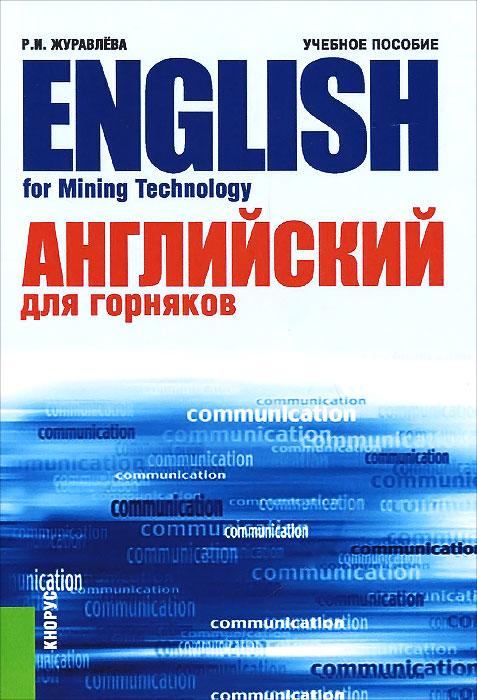 Английский для горняков. Учебное пособие / English For Mining Technology