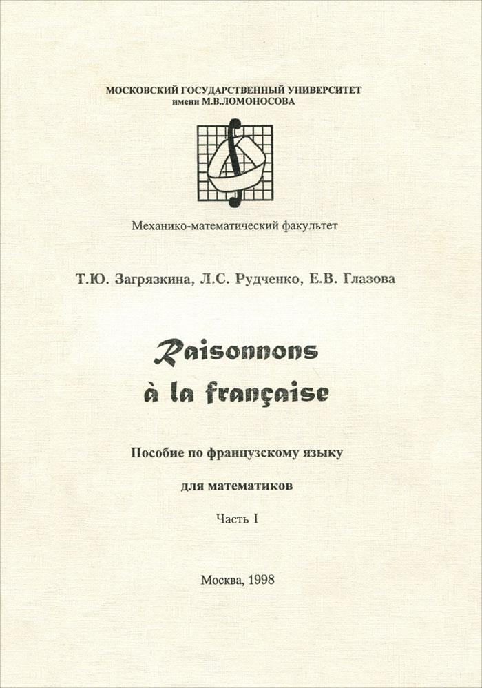 Raisonnons a la francaise / Давайте рассуждать по-французски. Часть 1