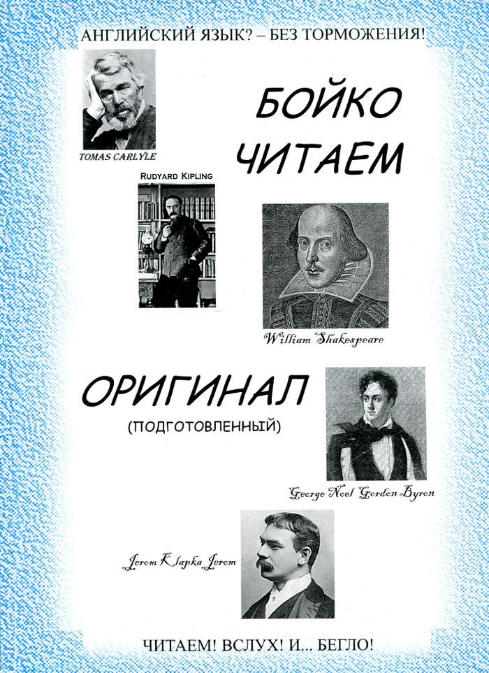 Бойко читаем оригинал (подготовленный)