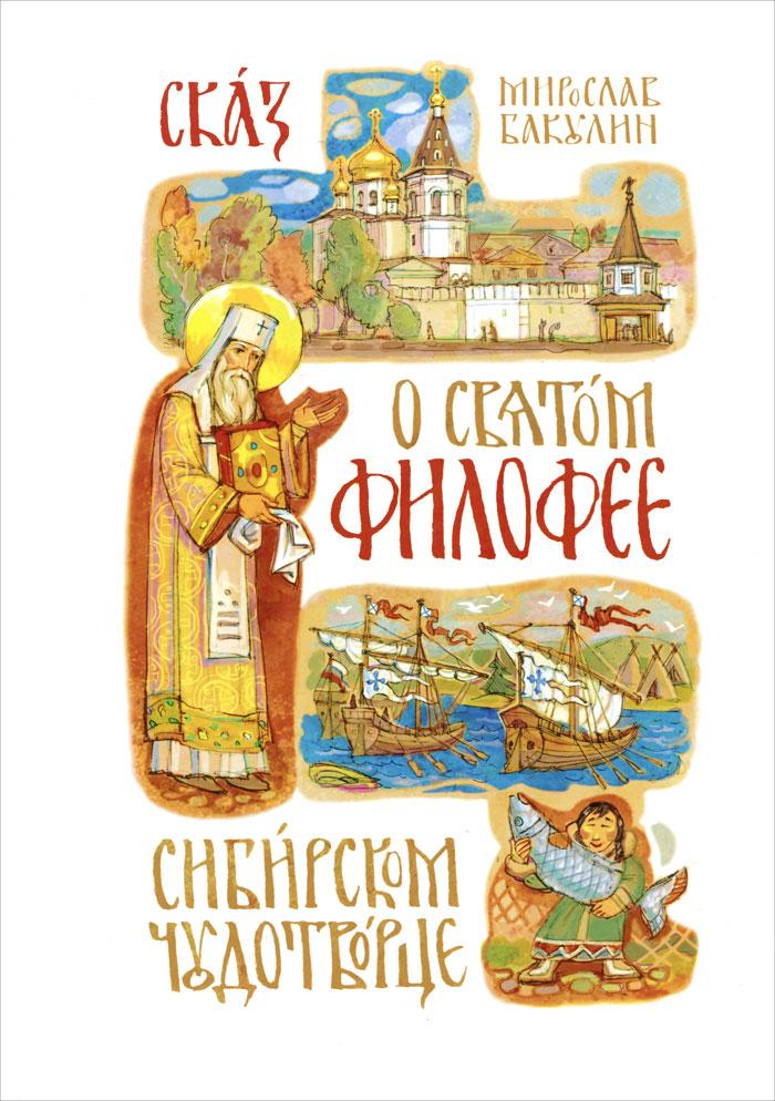 Сказ о святом Филофее, сибирском чудотворце
