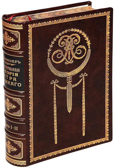 А. Г. Брикнер Иллюстрированная история Петра Великого. В 2 томах. В одной книге