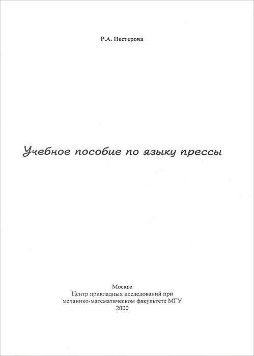 Учебное пособие по языку прессы