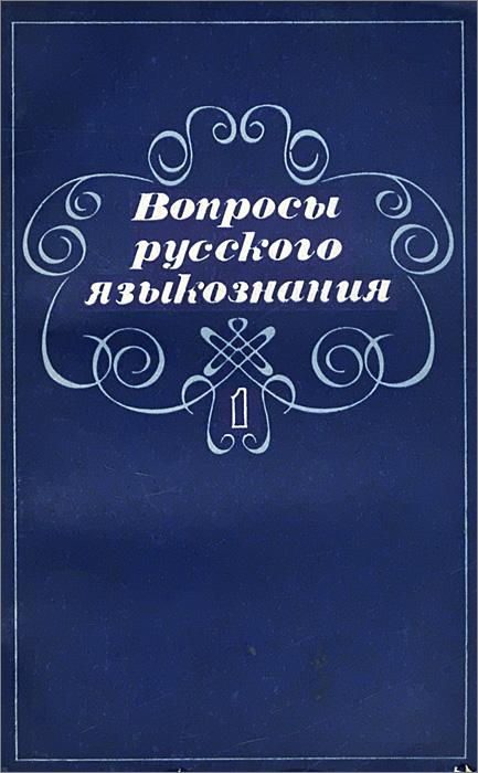Вопросы русского языкознания. Выпуск 1