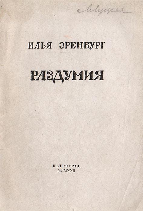 Илья Эренбург. Раздумия
