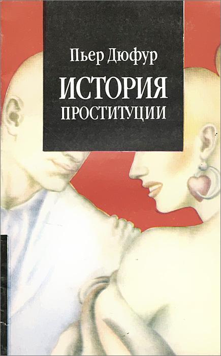 i-bloha-istoriya-prostitutsii