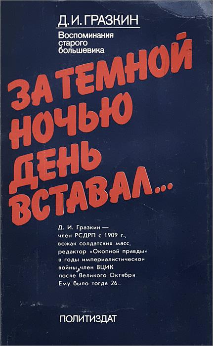 За темной ночью день вставал… Воспоминания старого большевика