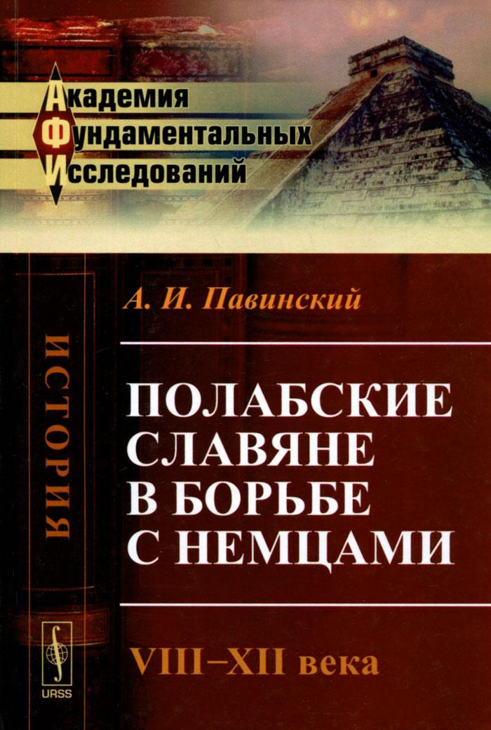 Полабские славяне в борьбе с немцами. VIII-XII века. Историческое исследование