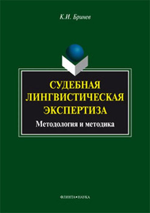 Судебная лингвистическая экспертиза. Методология и методика ( 978-5-9765-1855-1, 978-5-02-038554-2 )