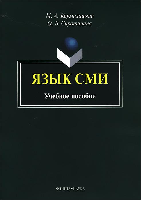 Язык СМИ. Учебное пособие ( 978-5-9765-2185-5, 978-5-02-038870-3 )