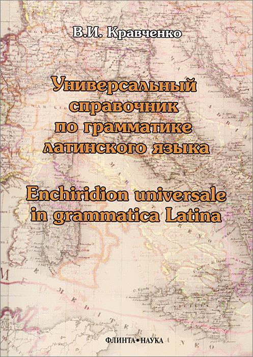Универсальный справочник по грамматике латинского языка / Enchiridion universale in grammatica latina ( 978-5-9765-1979-4, 978-5-02-038604-4 )