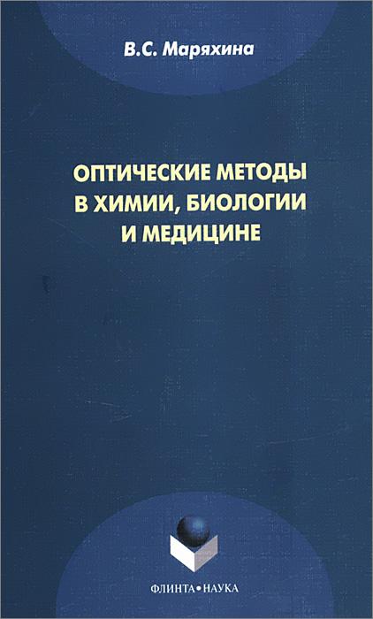 Оптические методы в химии, биологии и медицине