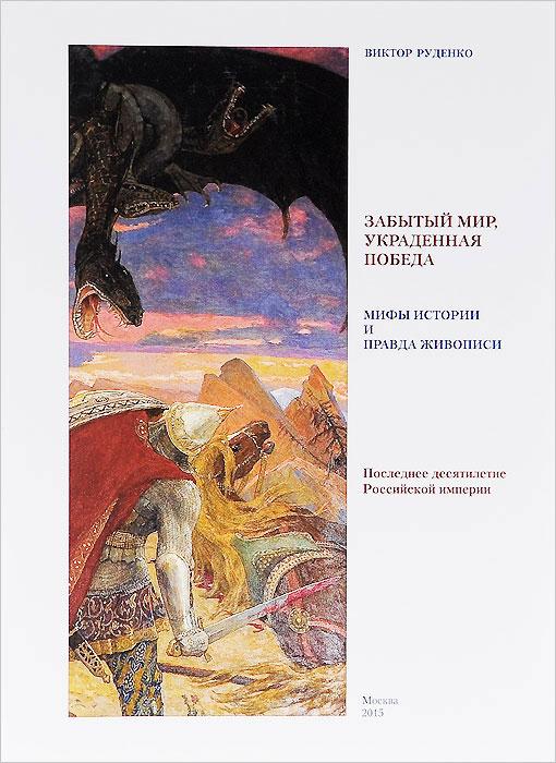 Забытый мир, украденная победа. Мифы истории и правда живописи. Последнее десятилетие Российской империи