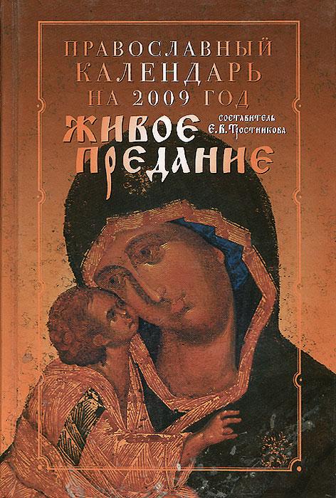 Православный календарь на 2009 год. Живое предание
