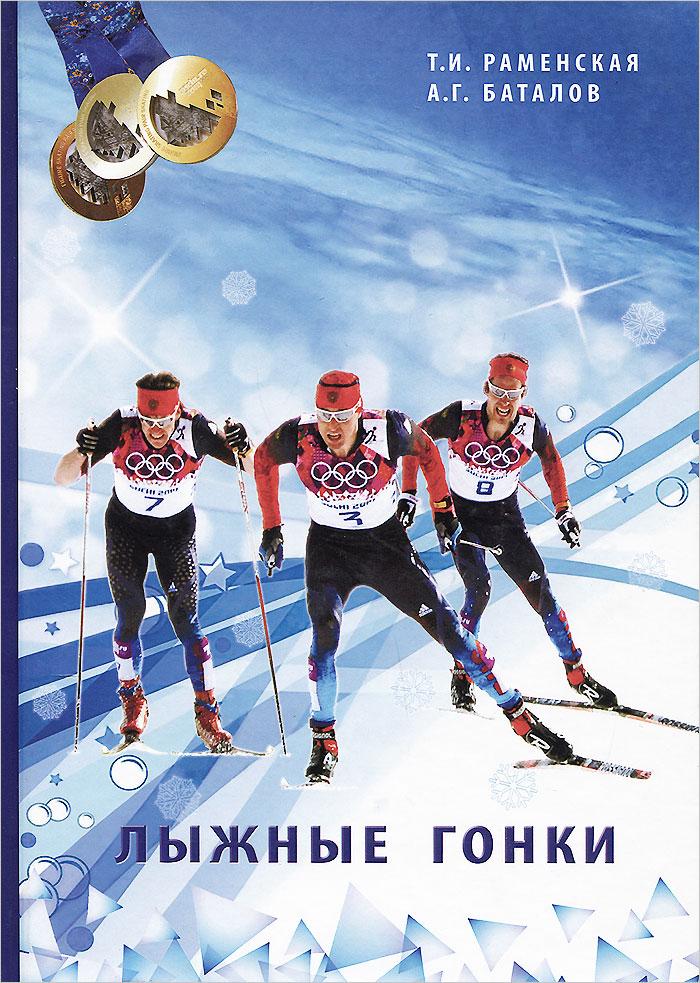 Лыжные гонки. Учебник. Т. И. Раменская, А. Г. Баталов