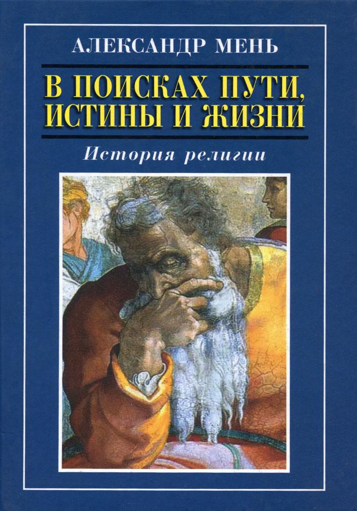 В поисках Пути, Истины и Жизни. История религии ( 978-5-903612-17-8 )