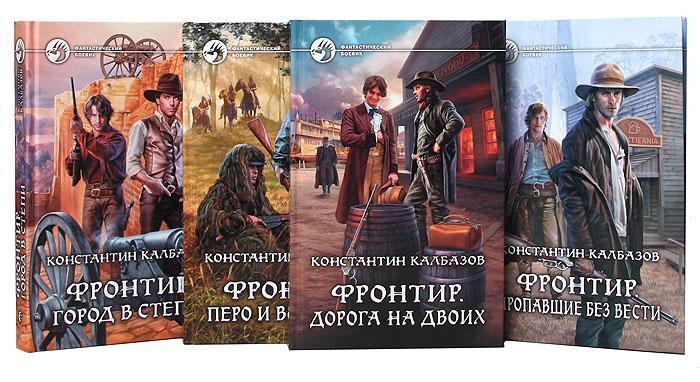 """Константин Калбазов. Цикл """"Фронтир"""" (комплект из 4 книг)"""