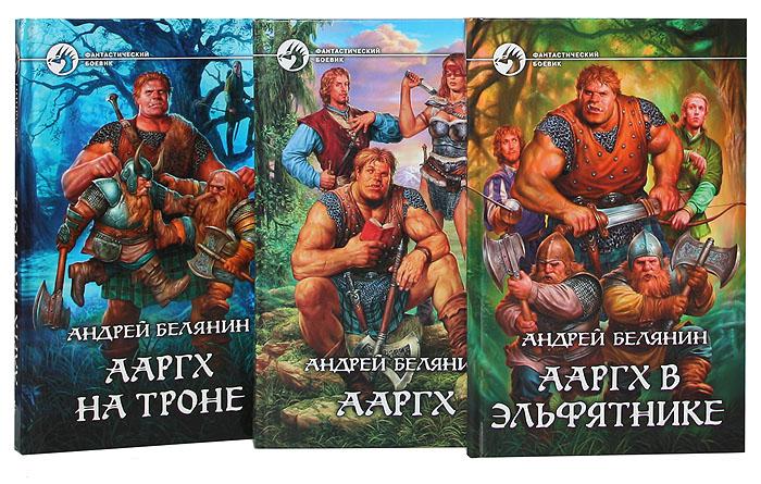 """Андрей Белянин. Цикл """"Ааргх"""" (комплект из 3 книг)"""