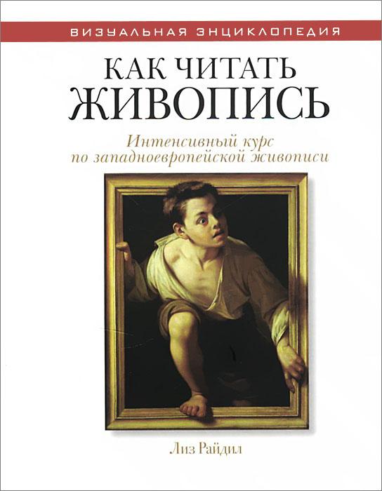 Как читать живопись. Интенсивный курс по западноевропейской живописи