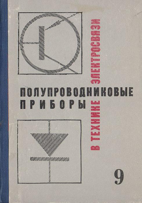 Полупроводниковые приборы в технике электросвязи. Сборник статей. Выпуск 9