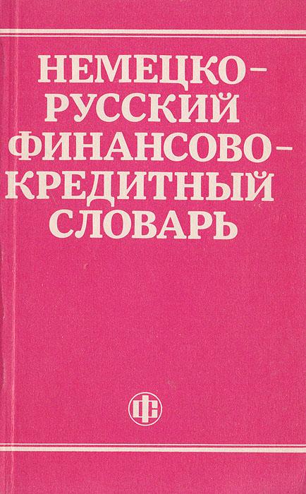 Немецко-русский финансово-кредитный словарь