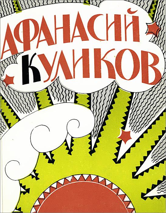 А. Куликов. Каталог