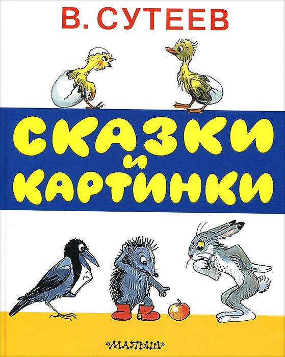 Сказки и картинки12296407Сказки и картинки - самая известная книга автора и художника В. Сутеева. Нет ни одного дома, ни одной семьи, где бы не слышали о Капризной Кошке или Цыплёнке с Утёнком, не смотрели бы мультфильмы Мешок яблок или Разные колёса, не восторгались бы персонажами сказок детских писателей, чьи произведения так удивительно точно дополняют рисунки В. Сутеева. Наша книга - самый лучший подарок каждому малышу, ведь в ней собраны все сказки и картинки, которые придумал и нарисовал автор и художник, сценарист и режиссёр, добрый сказочник В. Сутеев. Для детей до 3-х лет. Для чтения взрослыми детям.
