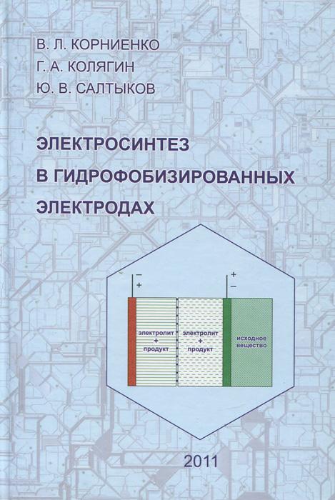 Электросинтез в гидрофобизированных электродах