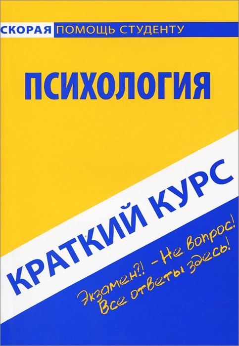 Краткий курс по психологии. Учебное пособие ( 978-5-409-00630-3 )