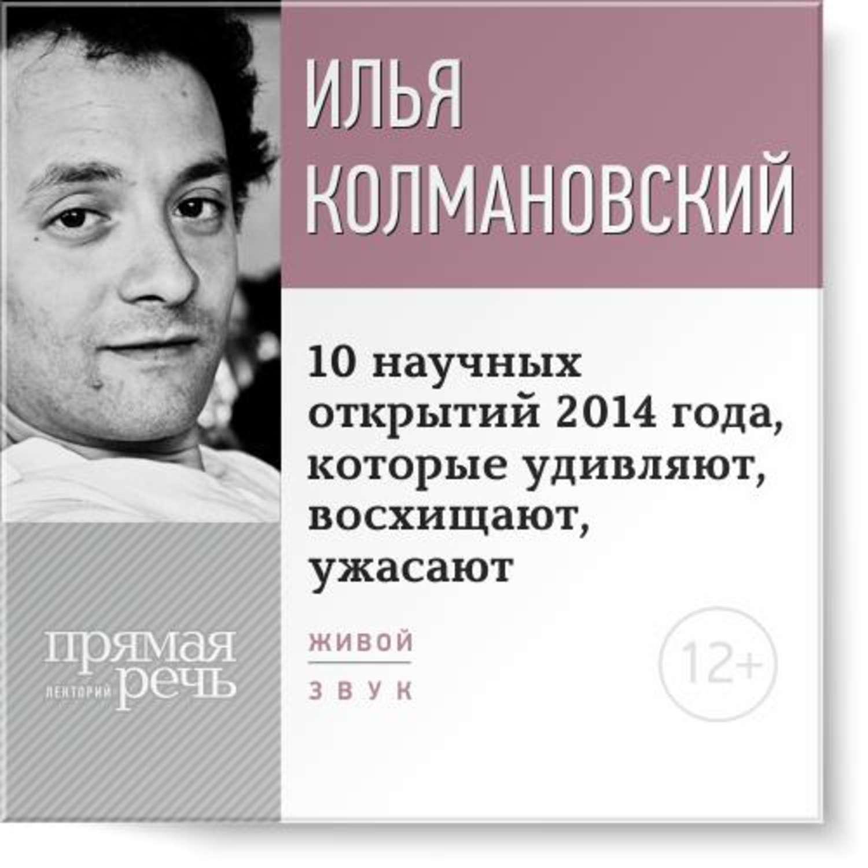 Лекция «10 научных открытий 2014 года, которые удивляют, восхищают, ужасают»