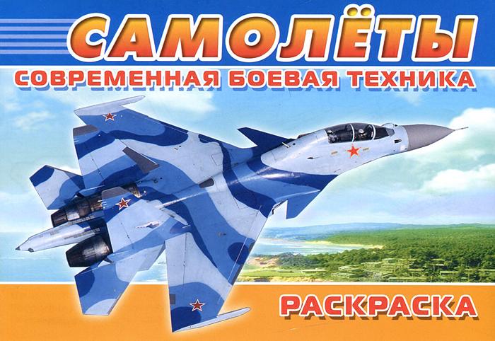 Современная боевая техника. Самолеты. Раскраска ( 978-5-465-03046-5 )