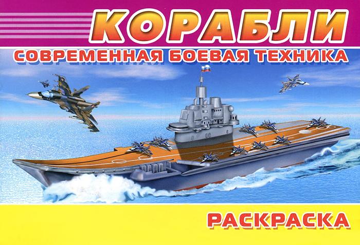 Современная боевая техника. Корабли. Раскраска ( 978-5-465-03045-8 )